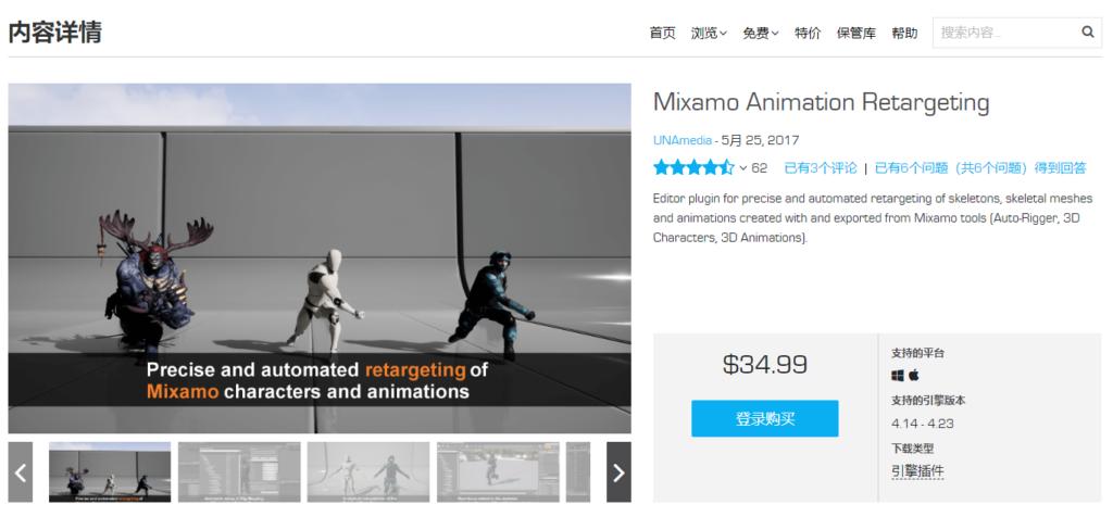 UE4 Mixamo Animation Retargeting(动画重定向插件)